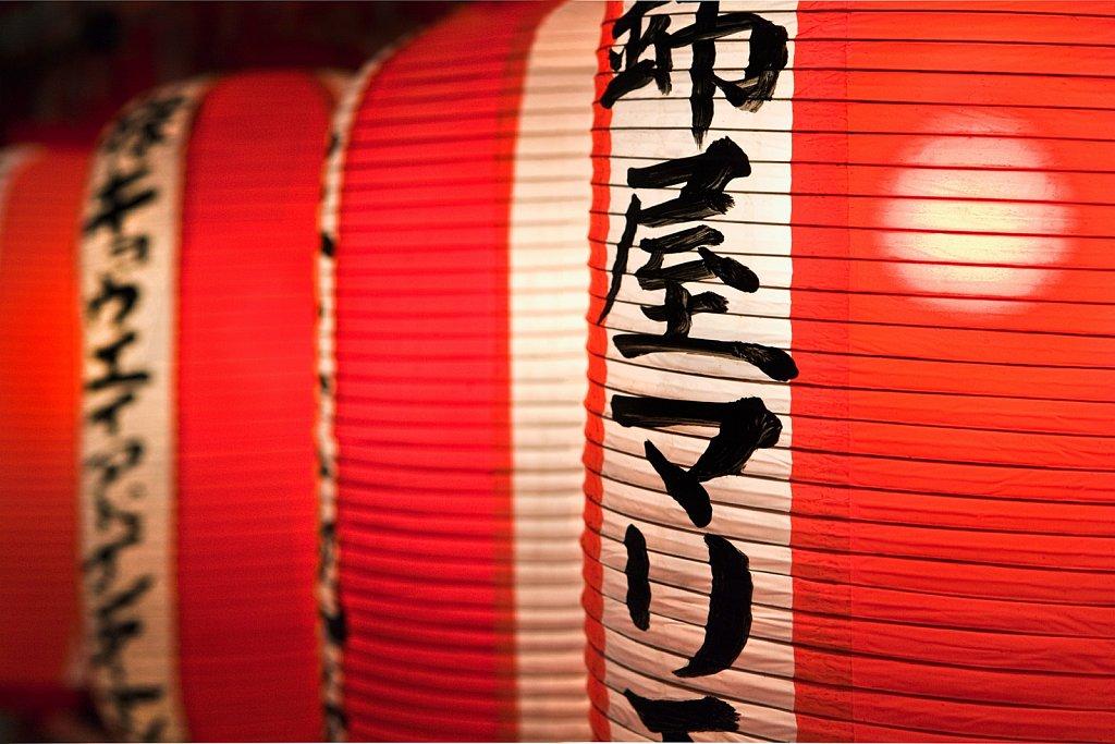 Close up of lanterns at Hie Shrine Matsuri in Nagatacho, Tokyo, Japan